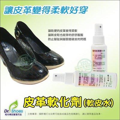 皮革軟化劑 柔軟劑( 軟皮水 )& 鞋硬 磨腳 擴鞋器輔助 鬆皮噴霧 ╭*鞋博士 嚴選鞋材*╯