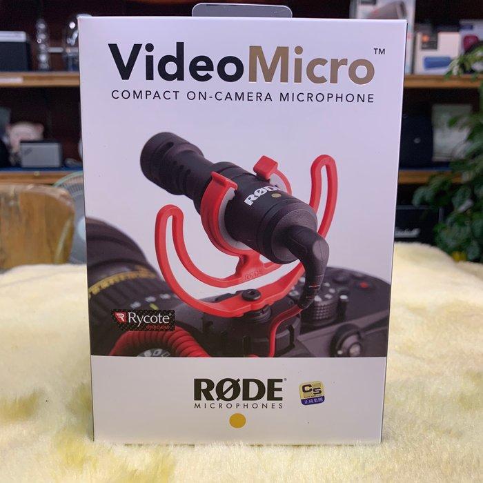 視聽影訊 正成公司貨 RODE Video Micro 微型指向性麥克風