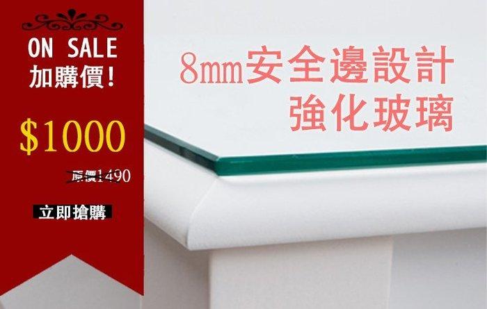 【布拉格歐風家具】8mm桌面強化玻璃100x50公分及120x60公分下標區(美甲桌/書桌/電腦桌) 【免運費】