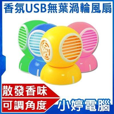 【小婷電腦*風扇】全新 香氛USB無葉渦輪風扇 USB供電 可上下擺動45度 散發清新香味 含稅