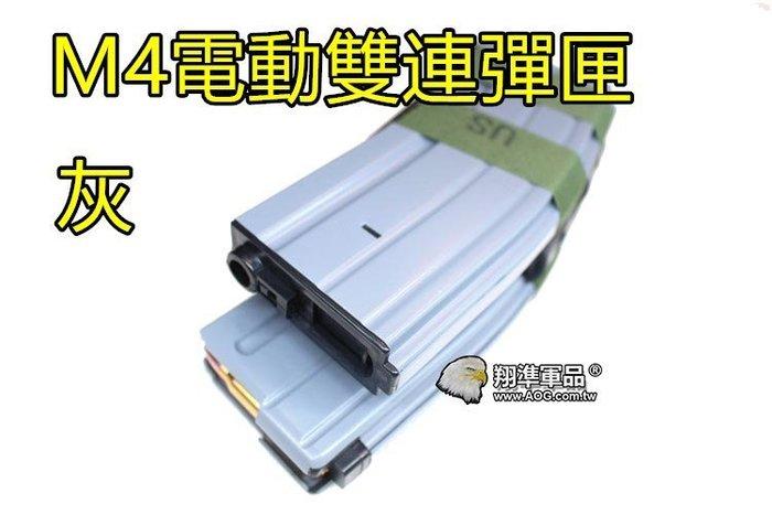 【翔準軍品AOG】1000發 灰 M4電動雙連彈匣 電動步槍 電槍 彈匣 彈夾 (送電池充電器) D-10-20A