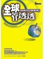 《全球管透透-跨越文化看管理》│原價280│圓神出版社│齊思賢, DAVIDHICKSO