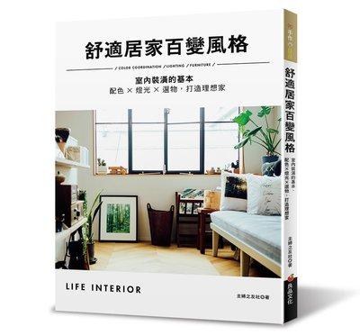 【活力因子】【良品-手作良品90】舒適居家百變風格:配色x燈光x選物,掌握室內裝潢的基本,打造理想家 新北市