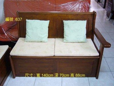 復古收納二人組椅(台北地區免運費)
