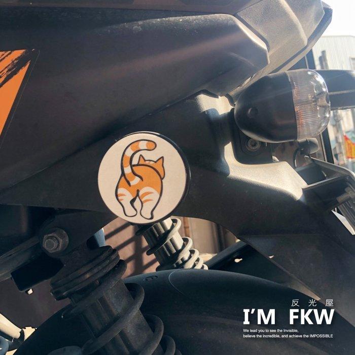 反光屋FKW 萌貓 寵物 新勁戰4 雷霆S 新勁戰5 5.5公分圓形反光片 3M背膠直接貼飾 XSENSE XMAX