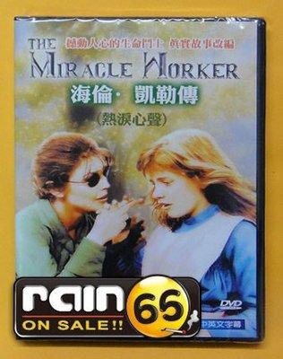 ⊕Rain65⊕正版DVD【海倫凱勒傳~The Miracle Worker/熱淚心聲】-全新未拆(直購價)