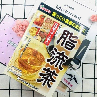SWISSE專營~現貨日本正品原裝脂流茶大麥若葉青汁搭檔山本漢方流脂茶24包
