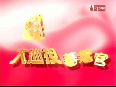 明華園大巡按蕃薯官DVD 台語219集全~陳勝在.王彩樺主演
