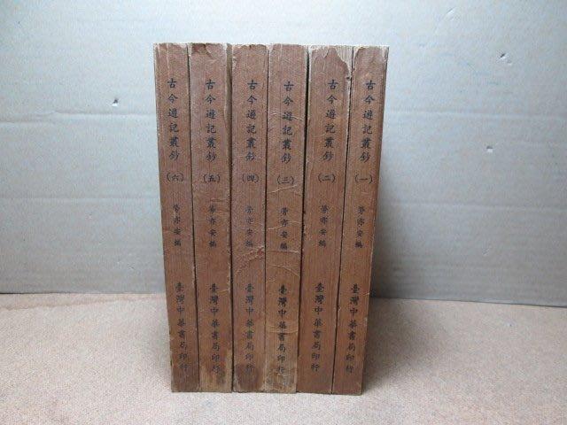 **胡思二手書店**勞亦安 編《古今遊記叢鈔》全六冊合售 臺灣中華書局 民國50年5月版