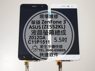 免運【新生手機快修】ASUS ZenFone3 ZE552KL 液晶螢幕總成 觸控面板 玻璃破裂 Z012DA 現場維修