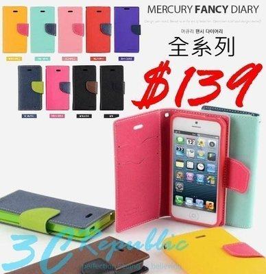 MERCURY~ Note Edge Note4 Zenfone2 E8 M8 M9 ~站立 各 保護皮套