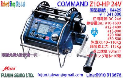 【羅伯小舖】電動捲線器 Miya Z-10 24V,附贈免費A級保養乙次