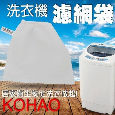 金德恩 台灣製 洗衣機濾網袋 (2件入)