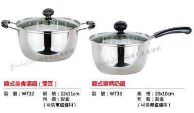 好時光 韓式美食 單柄 奶鍋 湯鍋 電磁爐可用 鍋具 餐具 禮品 贈品 送禮 廣告印刷 批發