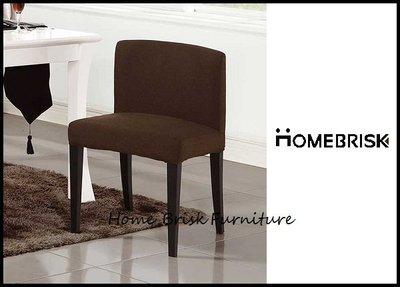 【宏興HOME BRISK】丹特咖啡色布餐椅,台北、桃園、基隆市區運費200元 《ZZ新品18》