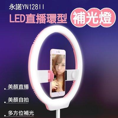 幸運草@永諾 YN128II LED直播環型補光燈 便攜式 美顏/美瞳 自拍燈 直播燈 環型燈 化妝燈鏡 手機 相機