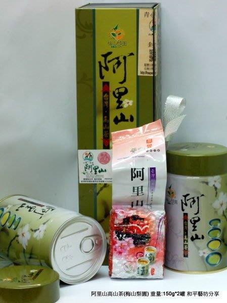 和平藝坊精選~買優質阿里山烏龍茶300公克限量分享
