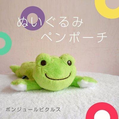 現貨到 全新日本正品 かえるのピクルス ボンジュールピクルス ぬいぐるみペンポーチ ぬいぐるみ 超療癒 青蛙筆袋