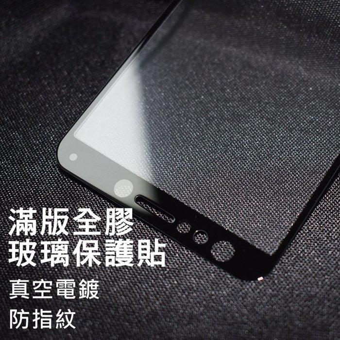 滿版全膠 玻璃保貼 鋼化膜 小米 紅米NOTE8T