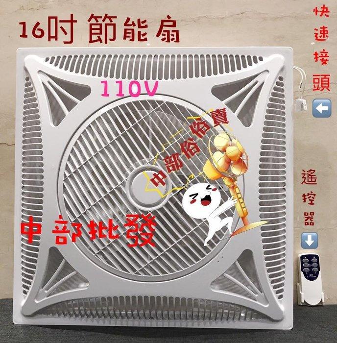 電扇批發 免運費 16吋 輕鋼架節能扇 溫控裝置 三段變速坎入式風扇 天花板循環扇 循環扇 辦公室首選 分貝58-39