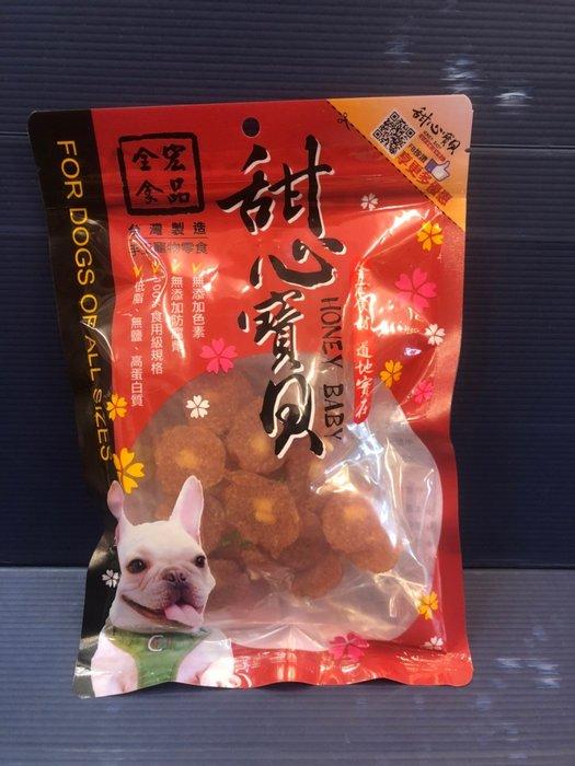 ✪寵物巿集✪附發票~甜心寶貝 《起司雞肉圓圈130g》犬 狗 軟 零食 獎勵 練訓 零食 台灣製 肉條 肉乾 肉片