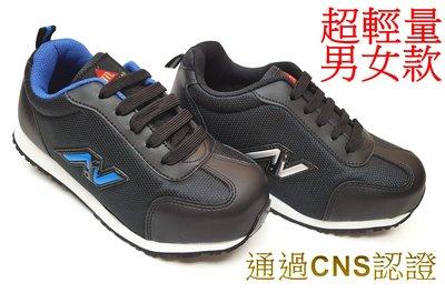 💗CNS認證 輕量 鋼頭鞋 安全鞋 男女款 情侶款 防砸 台灣製造 2018新版 C18 8902 超輕 女生 安全鞋
