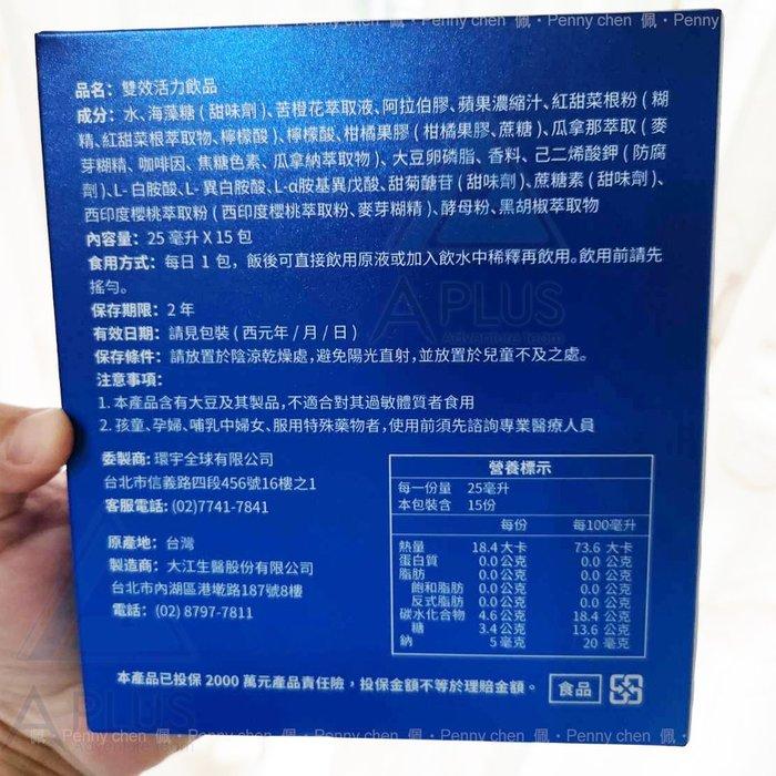 WV 雙效活力飲品【網路獨家賣場/時時充滿活力能量】