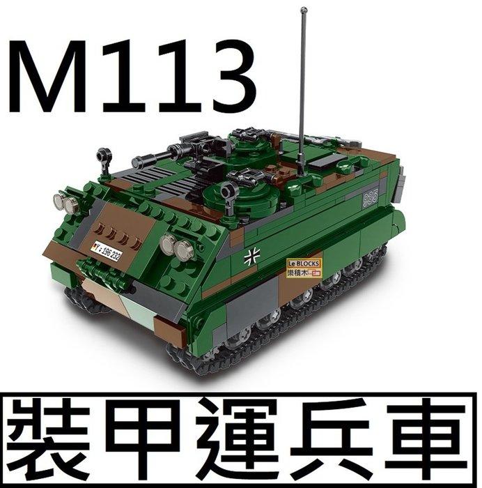 樂積木【預購】第三方 M113 裝甲運兵車 非樂高LEGO相容 軍事 積木 德軍 美軍