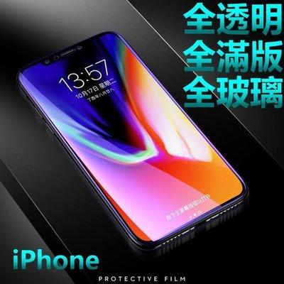 全透明 滿版 9H鋼化 玻璃貼 保護貼 日本AGC iPhone x xs max xr 7 8 6s 6 plus