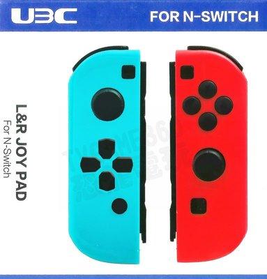 任天堂 NINTENDO SWITCH NS 副廠 U3C JOYCON 左右手把 把手 控制器 紅藍色 電光紅 電光藍