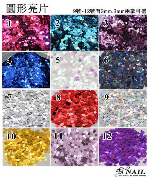 *米蘿美甲IBD NSI BT-NAIL水晶凝膠指甲彩繪   2mm圓亮片美甲亮片批發