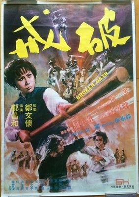 破戒 (Broken Oath) - 茅瑛(女版李小龍)、陳惠敏 - 香港原版手繪功夫武俠電影海報 (1977年)