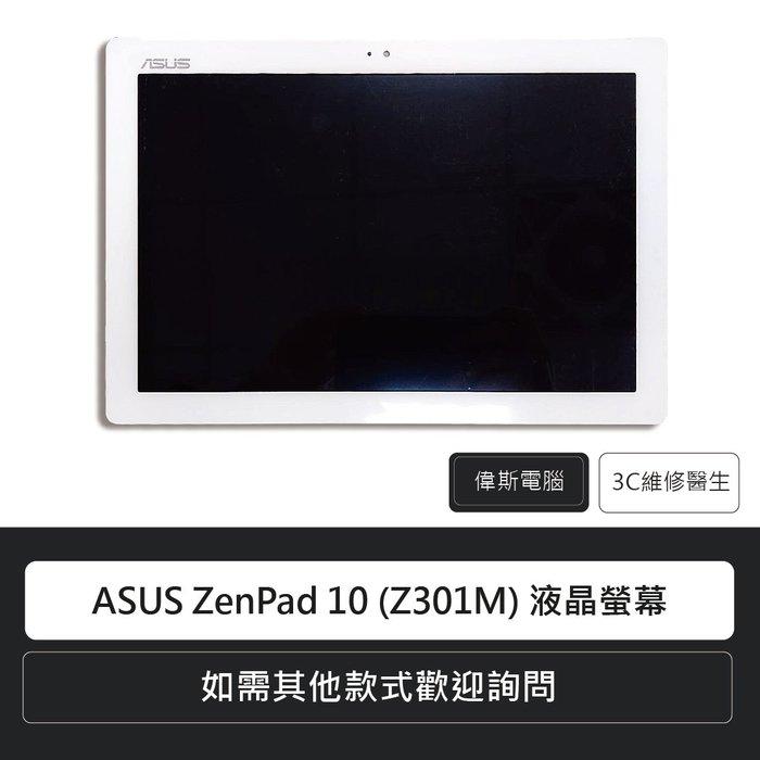 ☆偉斯電腦☆華碩 ASUS ZenPad 10 Z301M (黑/白)平板 液晶螢幕總成 觸控面板 觸控屏幕