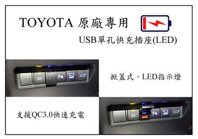 『007汽配城』車美仕原廠盲塞式USB單孔快充插座(LED)RAV4 ALTIS AURIS CAMRY CROSS
