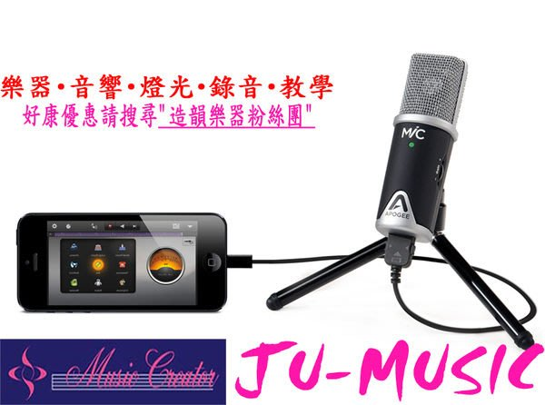 造韻樂器音響- JU-MUSIC - Apogee Mic 96K 錄音室 電容式 麥克風 對應 iPad iPhone 現貨 另有 JAM