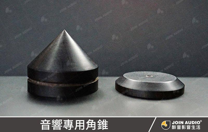 【醉音影音生活】43mm大型黑檀木角錐/音響喇叭專用角錐/避震腳釘/腳墊/墊材