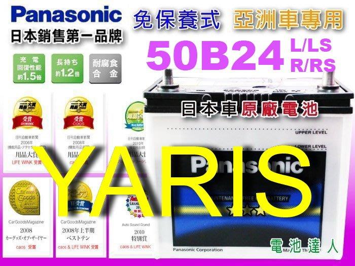 ☆鋐瑞電池☆日本國際牌 汽車電池 豐田 TOYOTA YARIS 大鴨 ( 50B24LS 免保養) 46B24LS