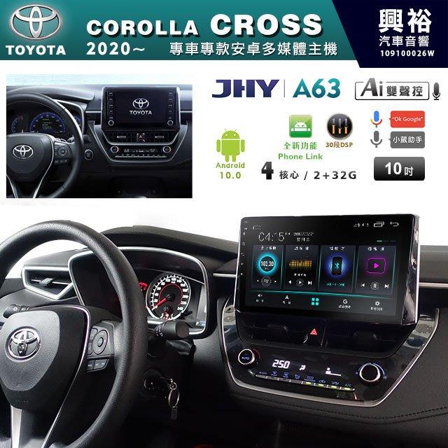 ☆興裕☆【JHY】2020~年TOYOTA COROLLA CROSS專用10吋A63安卓機*聲控+藍芽+導航2+32G