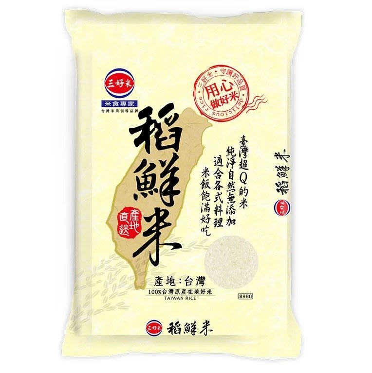 【三好米 稻鮮米 2公斤】超取限重2包 < 直購價 150元 >