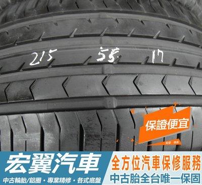 【新宏翼汽車】中古胎 落地胎 二手輪胎:B822.215 55 17 馬牌 CPC5 9成 4條 含工10000元