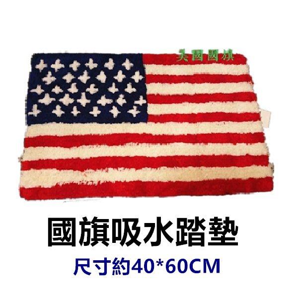 三寶家飾~美國國旗踏墊 國旗吸水踏墊,尺寸約:40~60公分,吸水止滑,地墊 門口墊 墊