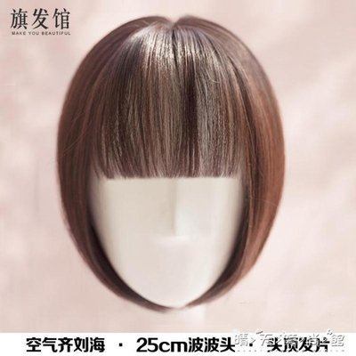 假髮片短髮頭頂髮片 波波頭 空氣齊瀏海遮白髮補髮增髮片 包臉的