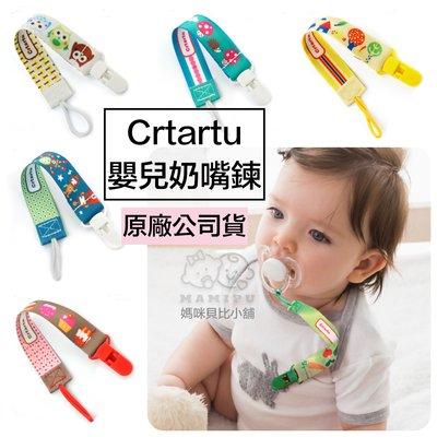 現貨*Crtartu正品 奶嘴防掉鍊 嬰兒奶嘴鍊 奶嘴鏈 奶嘴夾 香草奶嘴鍊 固齒器適用