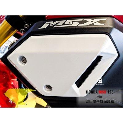 HONDA MSX 125 犀牛皮保護貼系列 - 側蓋 左+右