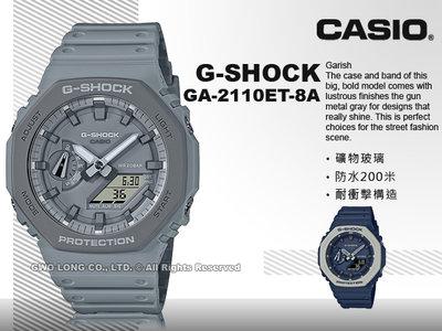 CASIO 卡西歐 手錶專賣店 國隆 GA-2110ET-8A G-SHOCK 雙顯男錶 矽膠錶帶 GA-2110ET