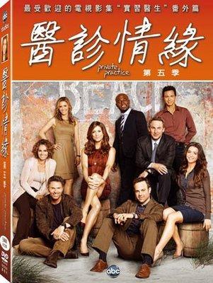 [DVD] - 醫診情緣 第五季 Private Practice  (5DVD) ( 得利正版 ) - 第5季