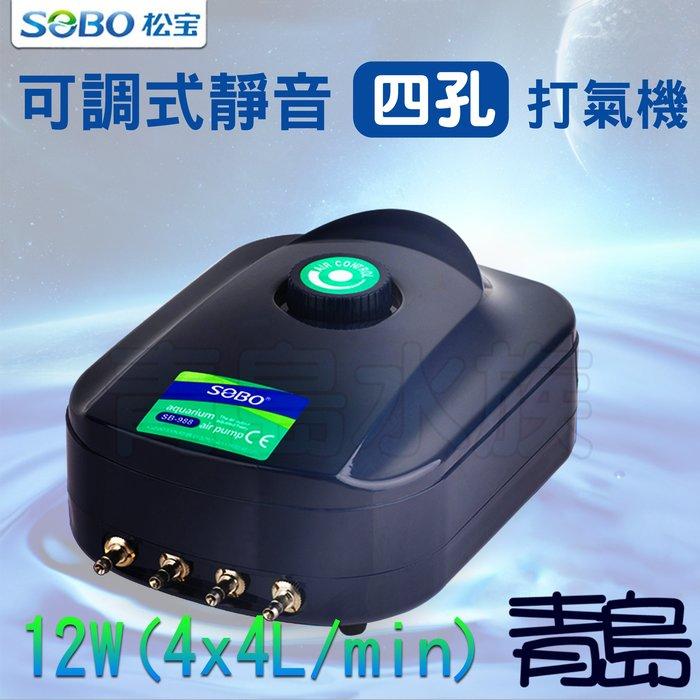 十一月缺AS。。。青島水族。。。SB-988中國SOBO松寶-調節式打氣機 增氧 空氣幫浦 空氣馬達==四孔/12W