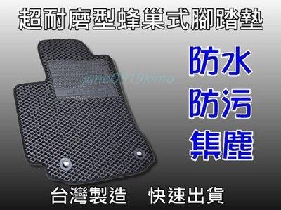 【台灣製超耐磨型腳踏墊】LEXUS RX270 RX300 RX330 RX350 RX450h 凌志 腳踏墊【熊貓】