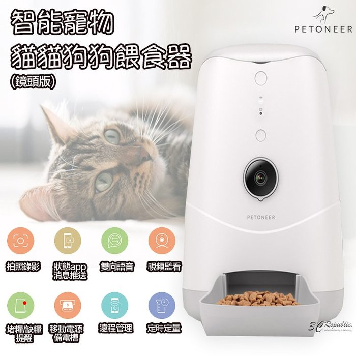 PETONEER 寵物 毛小孩 貓貓 狗狗 智能 寵物 互動 遠程 監視器 高清 餵食器 鏡頭版