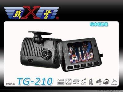 音仕達汽車音響 X-Guorder X戰警【TG-210】行車記錄器 2.5吋LCD螢幕 1080P解析度 120度廣角